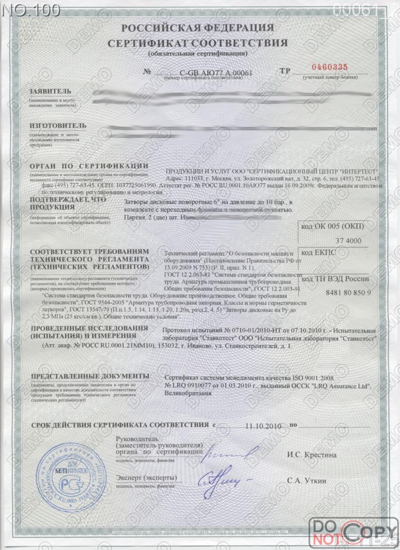 俄罗斯GOST-TR技术法规认证,俄罗斯TR技术法规认证,TR认证