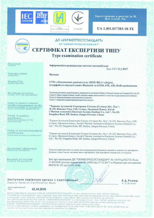 乌克兰认证,乌克兰无线认证,Ukraine Type Approval RF Certificate WiFi 11b/g/n Ukraine Certificate/Declaration
