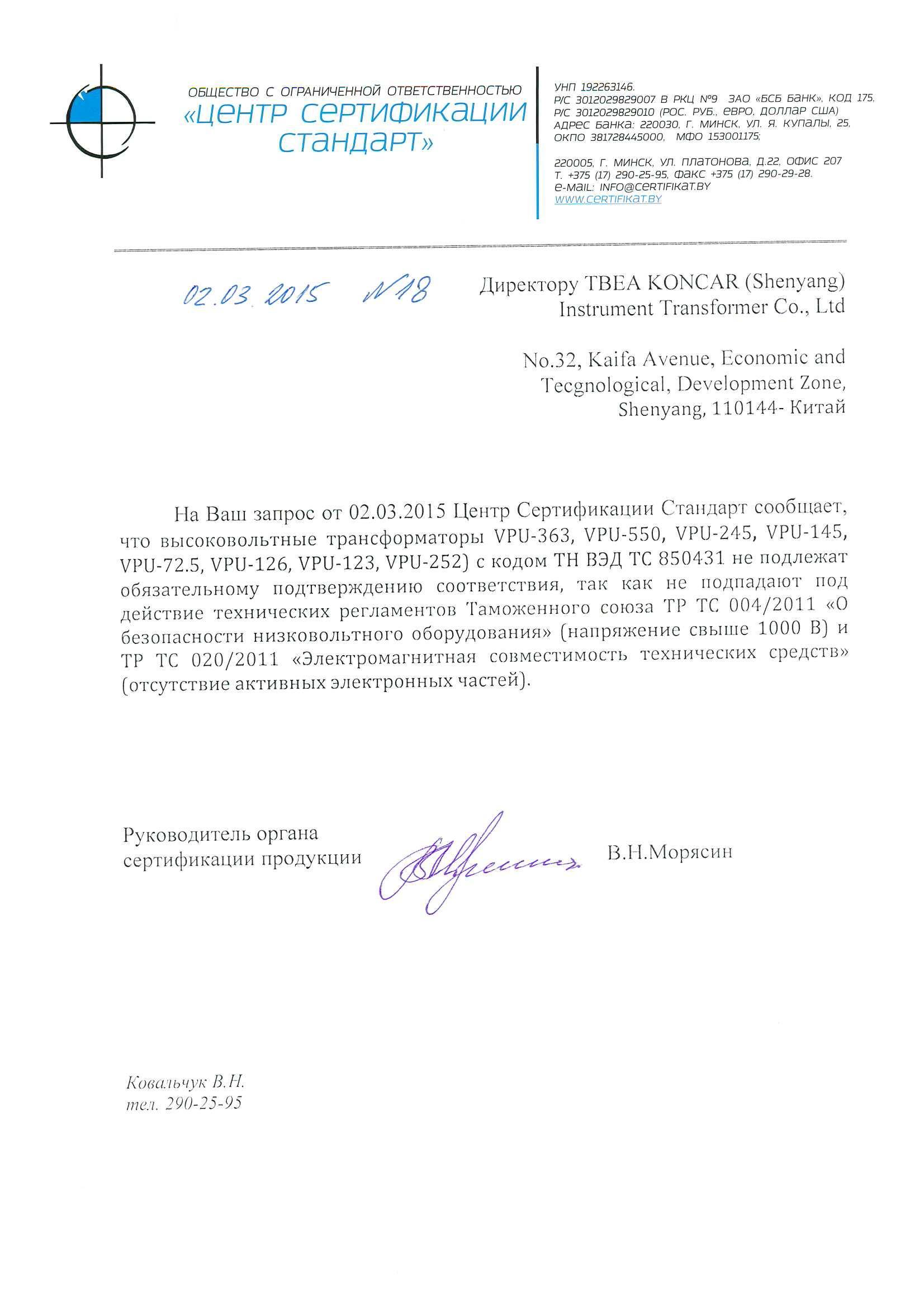 白俄罗斯豁免函,白俄罗斯认证,白俄罗斯证书,白俄罗斯STB认证,白俄罗斯GOST-B认证,白俄罗斯产品认证