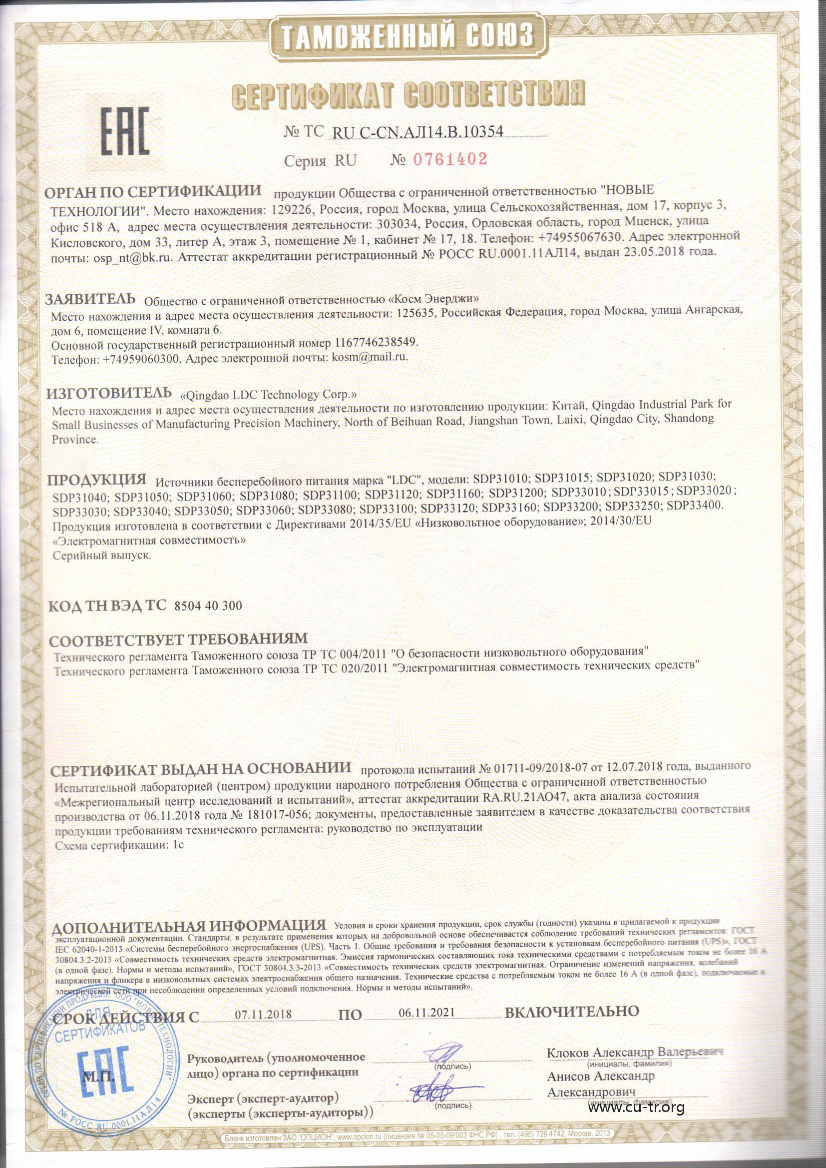 CU-TR认证/EAC认证合格证书-CU-TR Certificate of Conformity