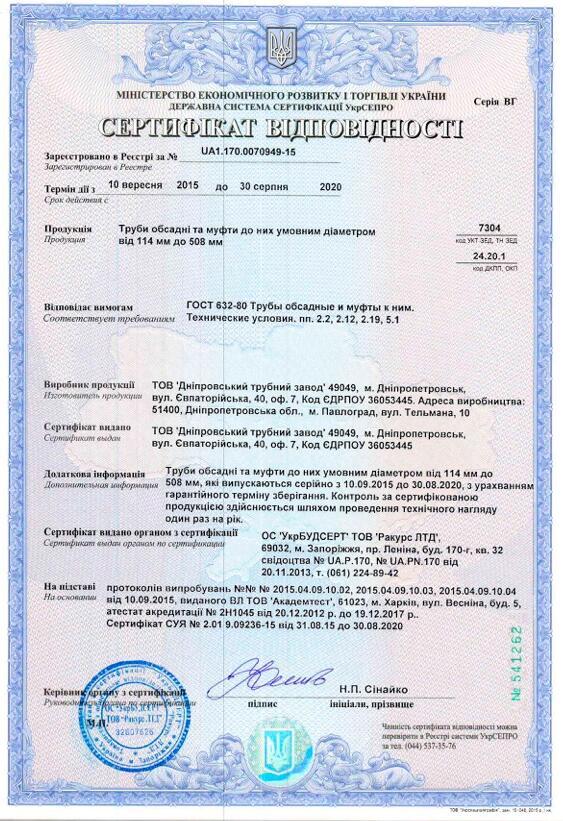 乌克兰豁免函