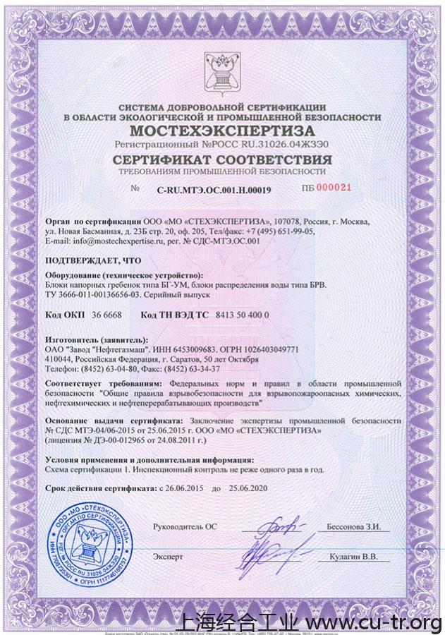 俄罗斯工业安全证书俄罗斯工业安全鉴定结论/意见或俄罗斯工业安全知识或工业安全专业知识,也叫Conclusion of industrial safety expertise