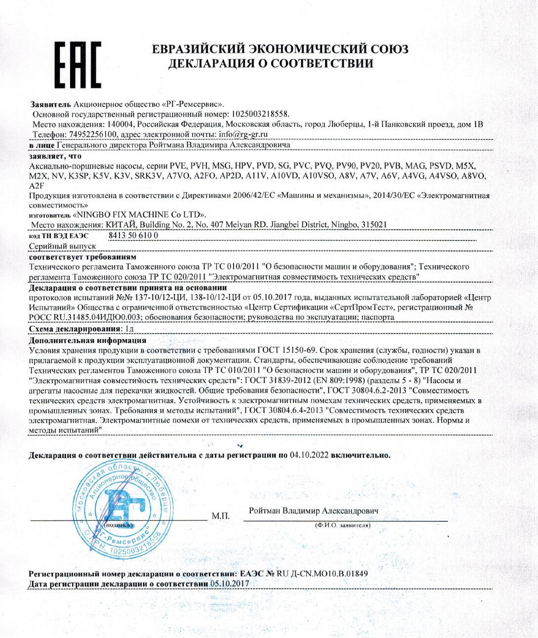 CU-TR/EAC认证符合声明/CU-TR declaration