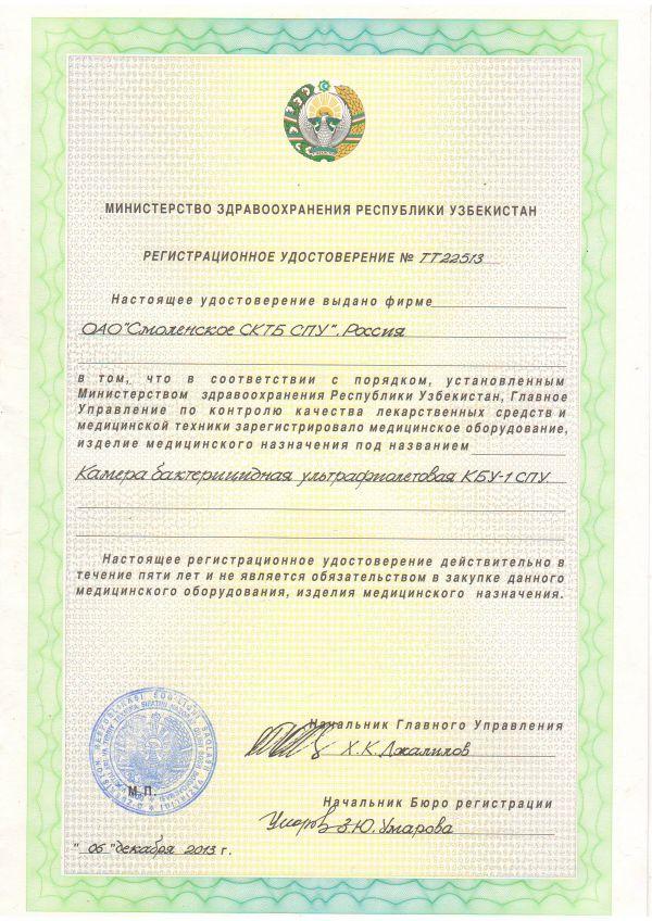乌兹别克斯坦医疗器械认证注册,乌兹别克斯坦药品注册认证,保健品注册