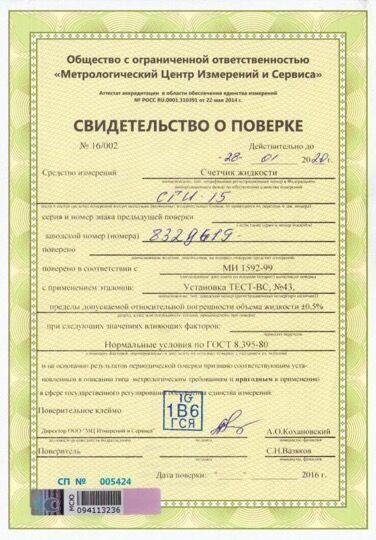 俄罗斯计量校准证书-首检证书-calibration certificate