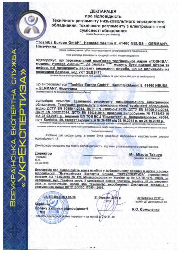 乌克兰认证,乌克兰技术法规声明,乌克兰TR认证,乌克兰技术法规,乌克兰声明,乌克兰技术法规认证,Ukraine Declaration