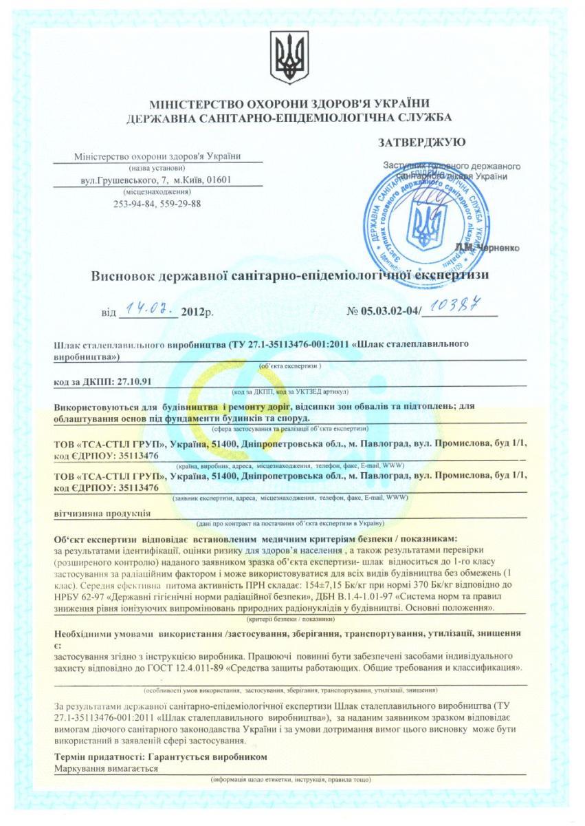 乌克兰卫生证书,乌克兰医疗器械注册证,乌克兰认证,乌克兰证书