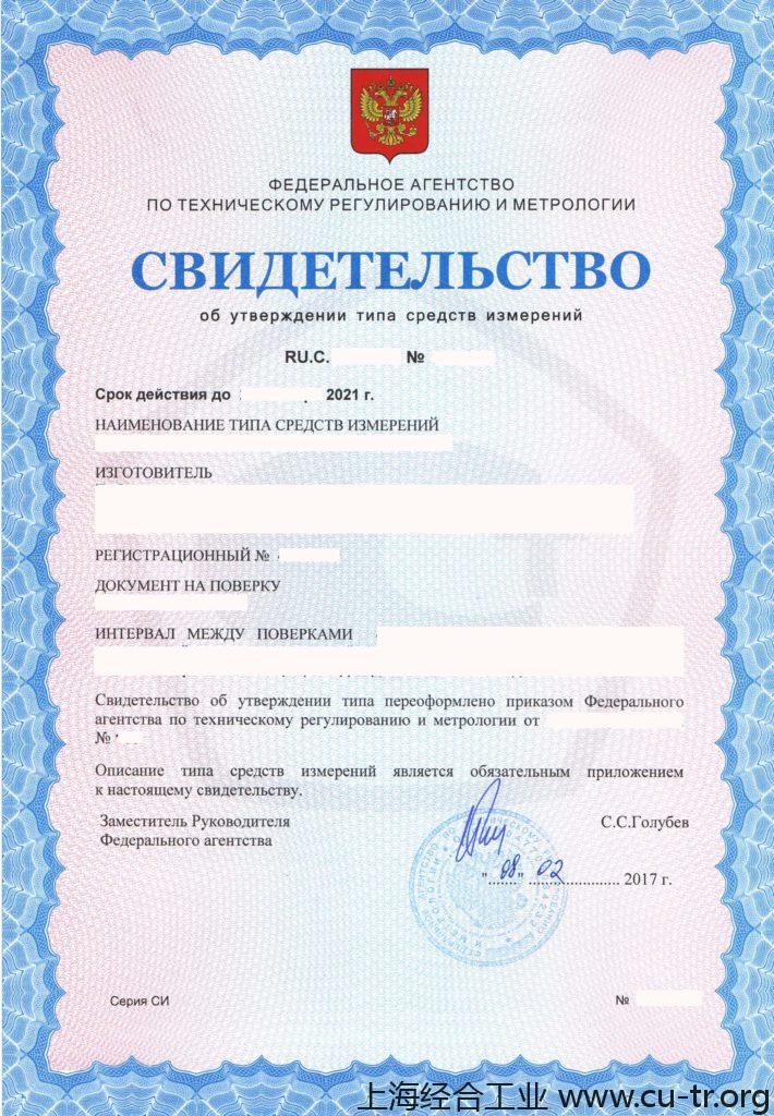 PAC认证,俄罗斯计量认证,俄罗斯计量证书-俄罗斯计量仪器的批准证书