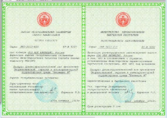 吉尔吉斯坦医疗器械注册 KYRGYZSTAN – REGULATION FOR MEDICAL DEVICES