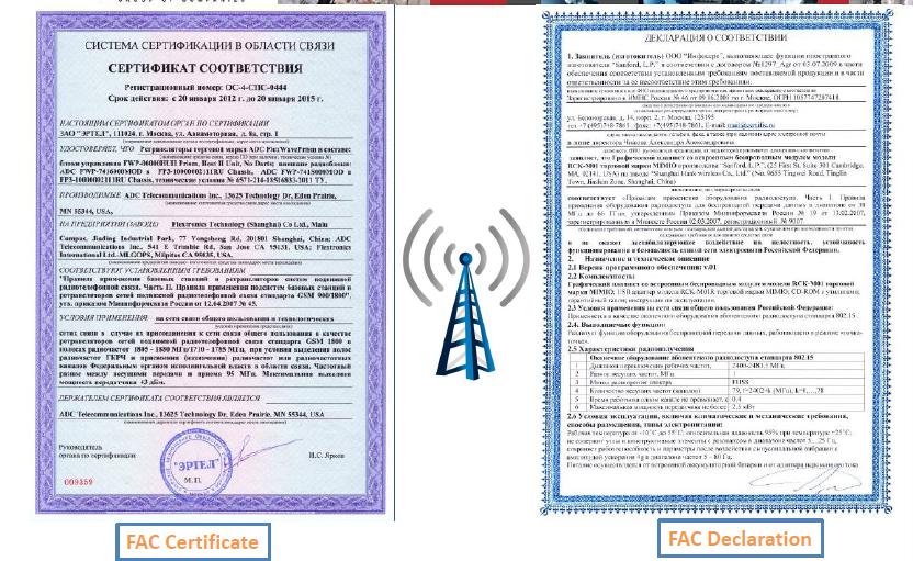 俄罗斯FAC认证,FAC认证,FAC声明,俄罗斯FAC认证,俄罗斯FAC声明,FAC Declaration of Communication