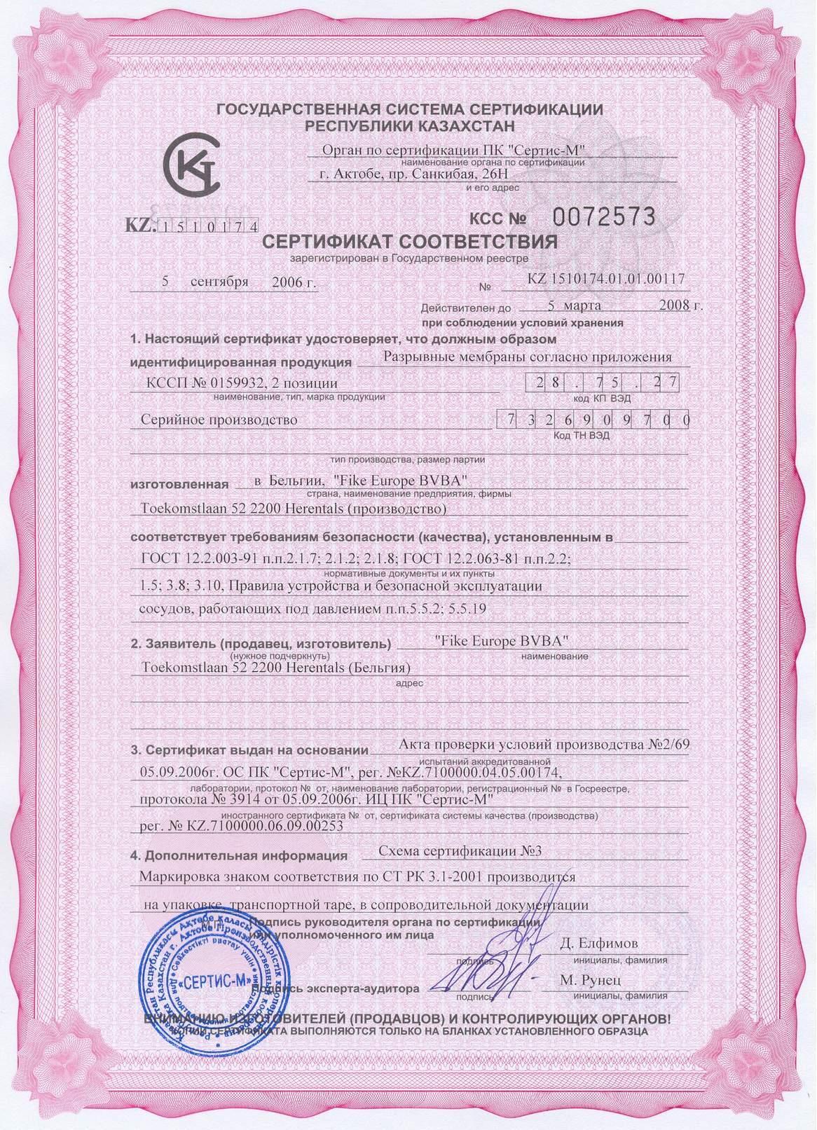 哈萨克斯坦认证,GOST-K认证,哈萨克斯坦计量认证,哈萨克斯坦医疗器械认证