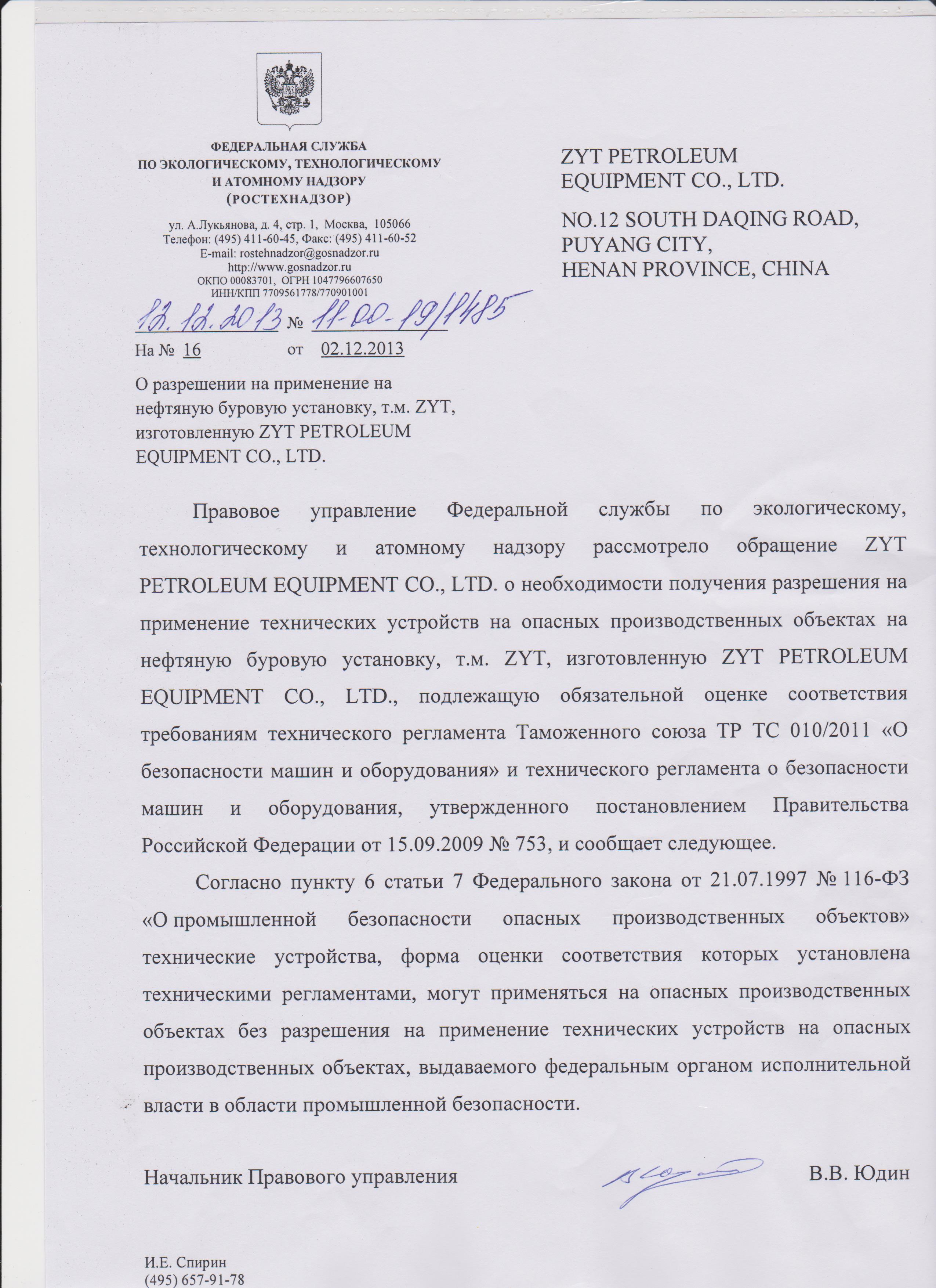 RTN认证,俄罗斯工业设备安装使用许可证,RTN认证,RTN许可,RTN