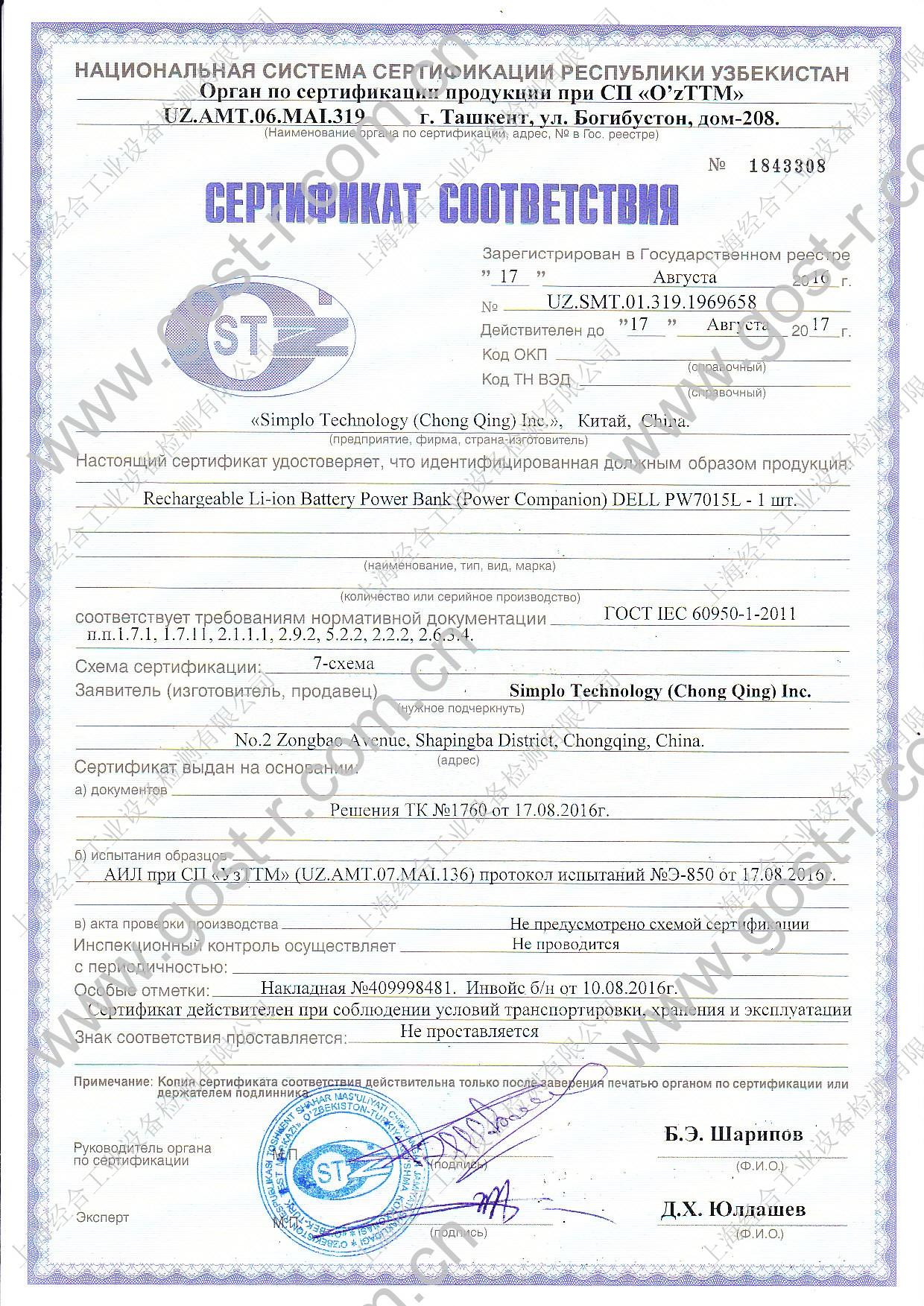 乌兹别克斯坦认证,GOST-UZ认证,Uzbekistan certification,乌兹别克斯坦合格证书