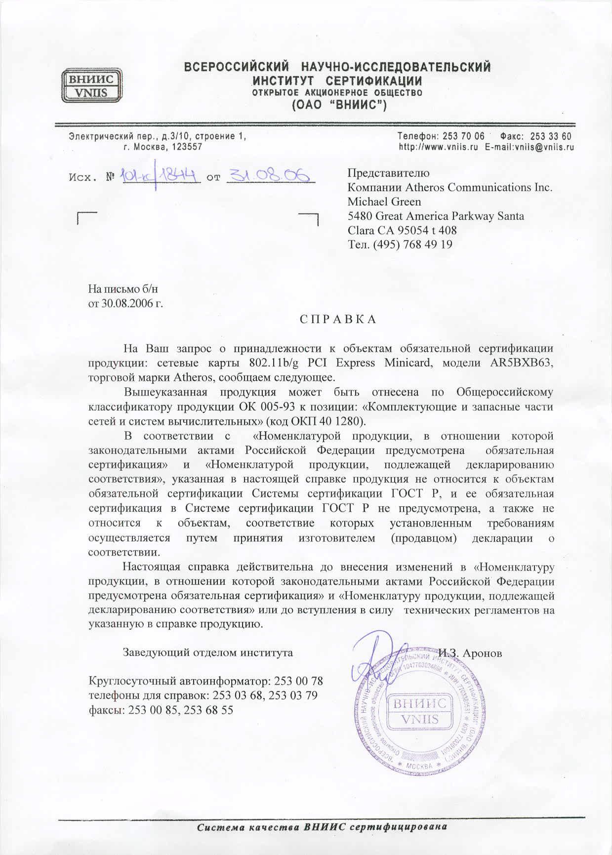海关联盟豁免函,海关联盟拒绝信,豁免函,俄罗斯海关豁免函(VNIIS)