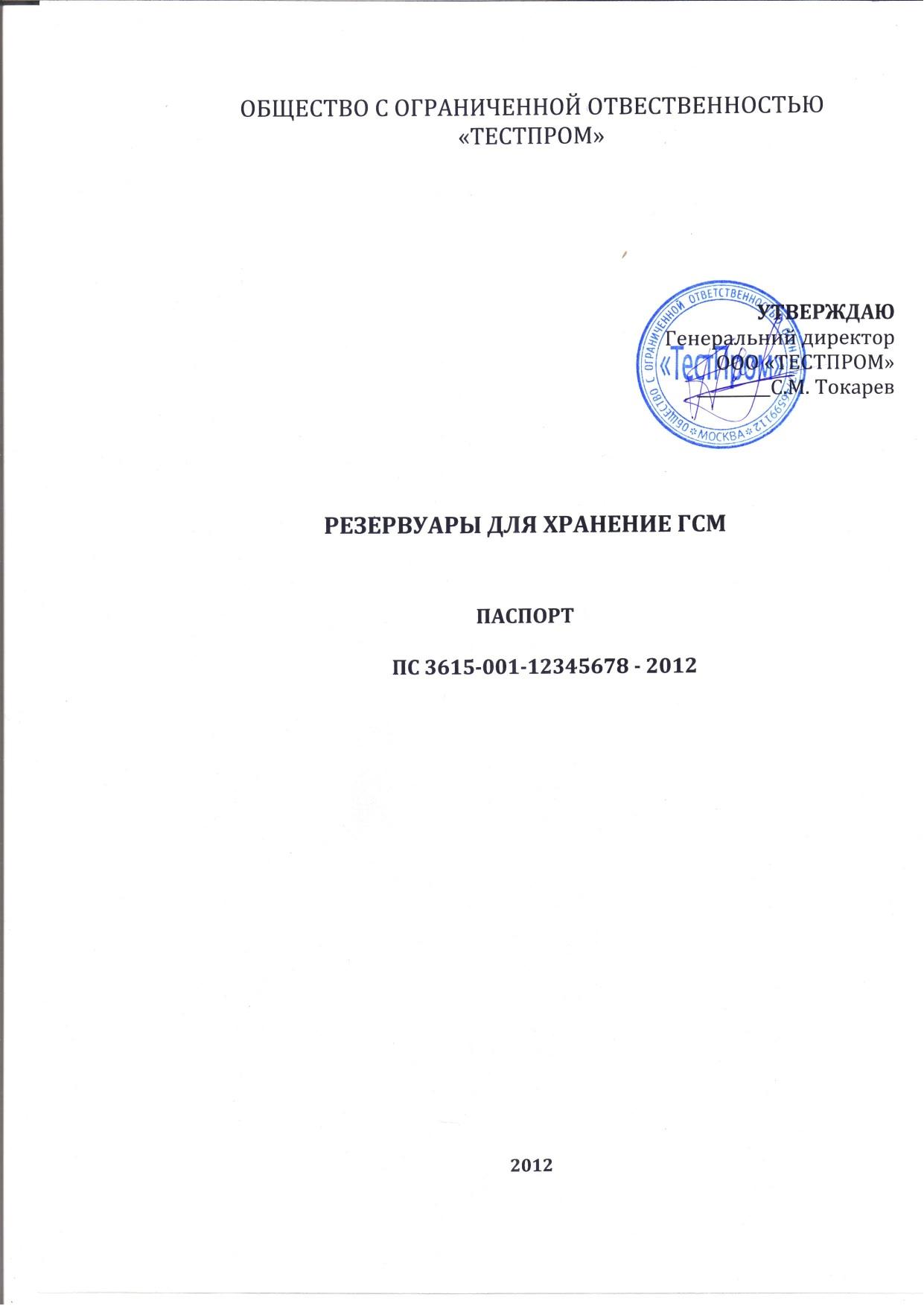 俄罗斯技术护照 , 技术护照,俄罗斯TP证书,Technical Passport,Technical Passport