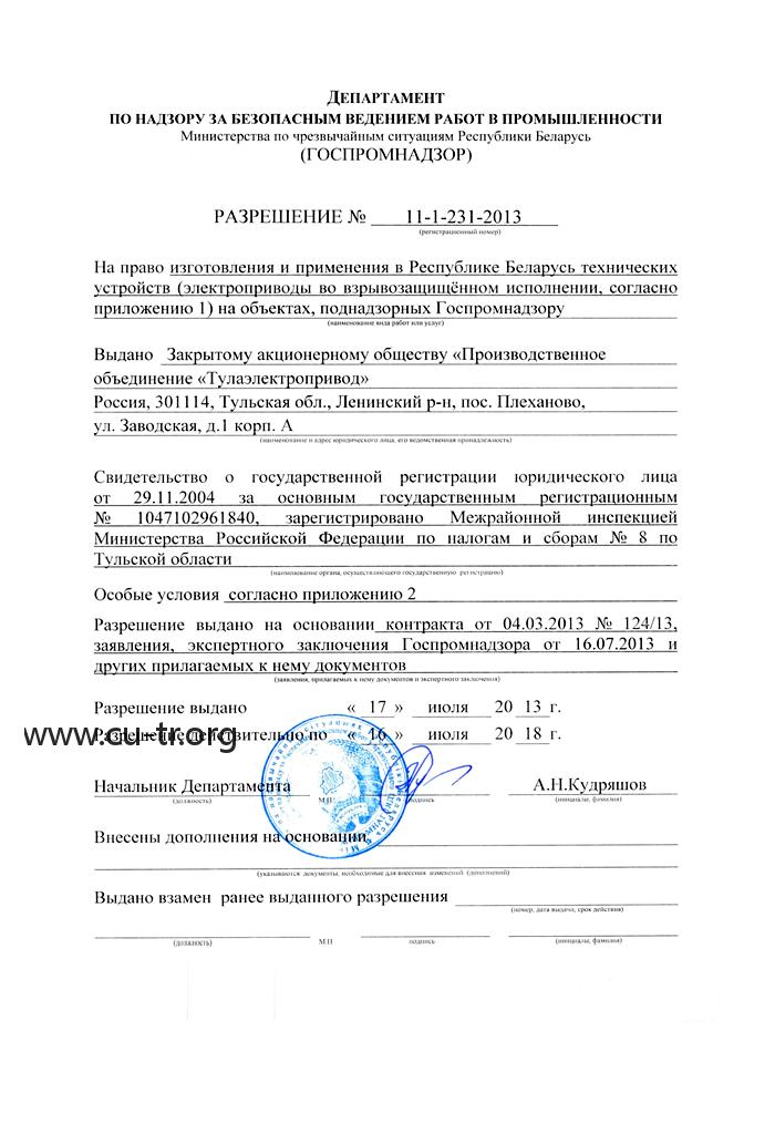 白俄罗斯GPN认证,白俄罗斯安装使用许可,白俄罗斯工业安全使用许可:GosPromNadzor(GPN)许可证