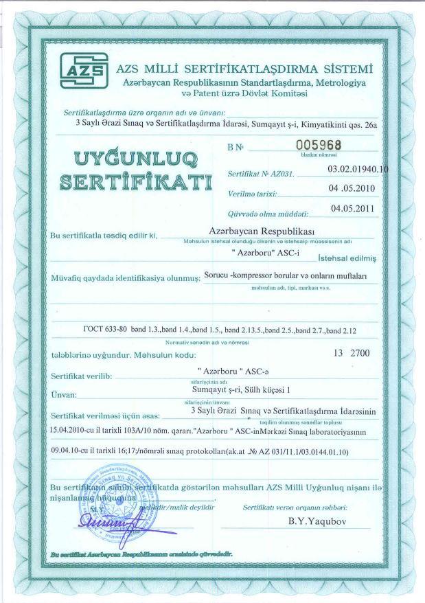 阿塞拜疆认证,AZS认证,阿塞拜疆共和国国家认证系统