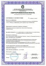 自愿性工业安全安装使用许可证,CertPromBezopasnost,(CPB认证)