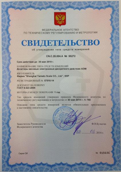 俄罗斯计量认证,哈萨克斯坦计量证书,乌兹别克斯坦计量证书,白俄罗斯计量证书,乌克兰计量证书