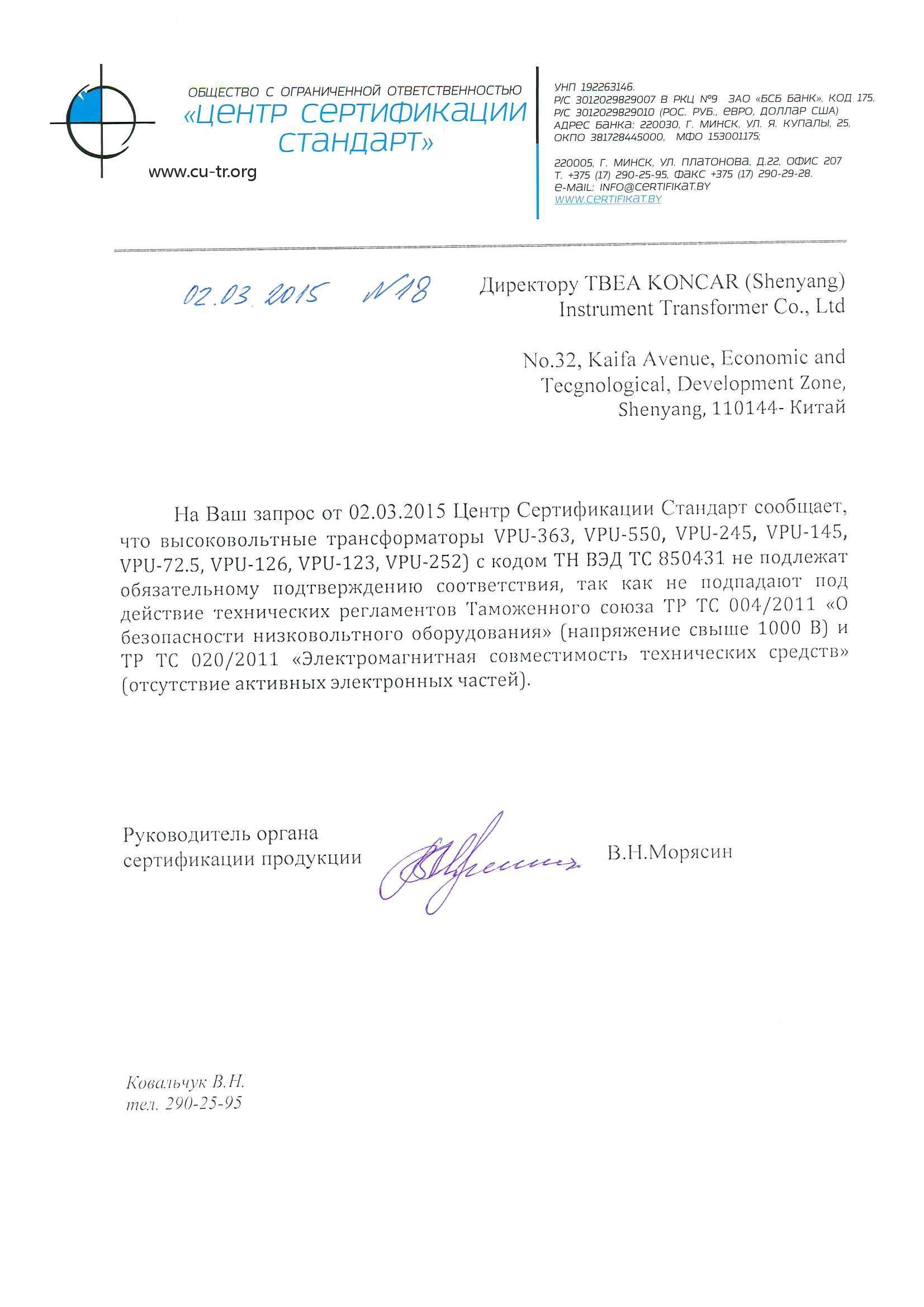 白俄罗斯认证,白俄罗斯豁免函,BelarusExemption Lette