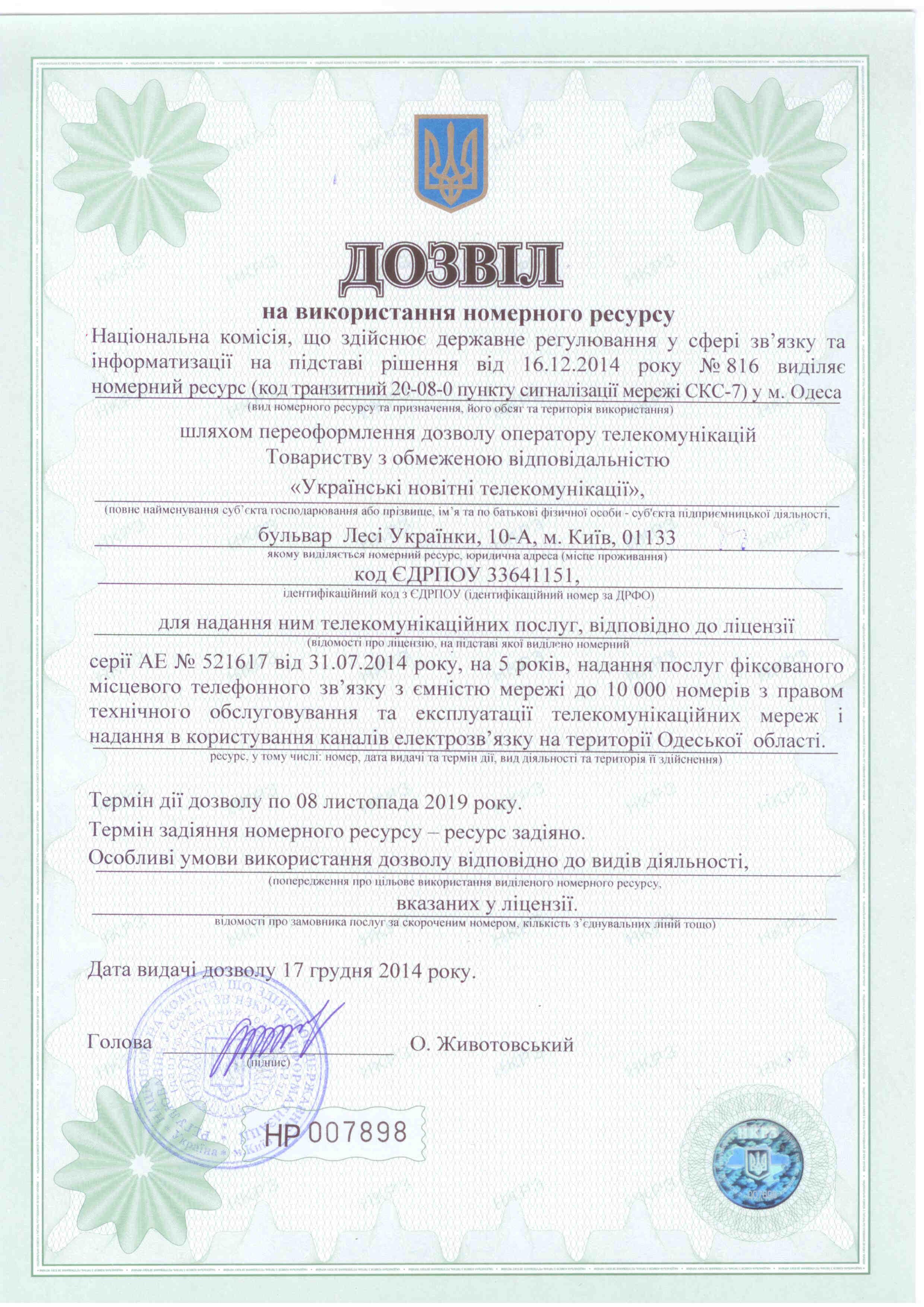 乌克兰安装使用许可证,GGTN认证,GPN认证,GPN许可 GOSGORPROMNADZOR of Ukraine ,Permit To Use certificate使用许可证书