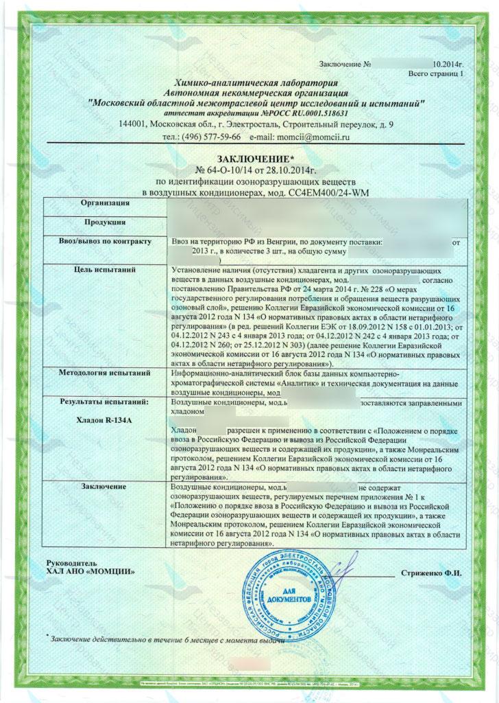 俄罗斯消耗臭氧物质的许可,Permission for ozone-depleting substances Permission for the import