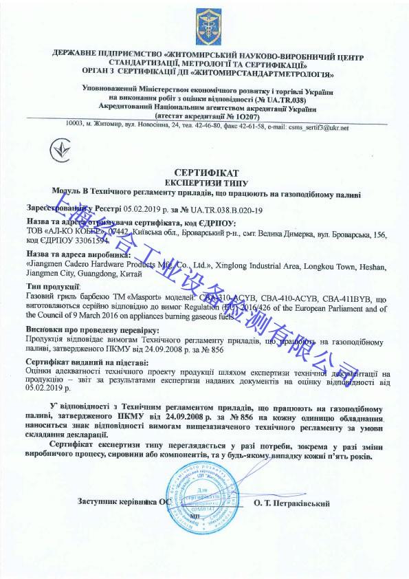 乌克兰认证合格证书和符合性声明,Ukraine TR certificat& Declaration