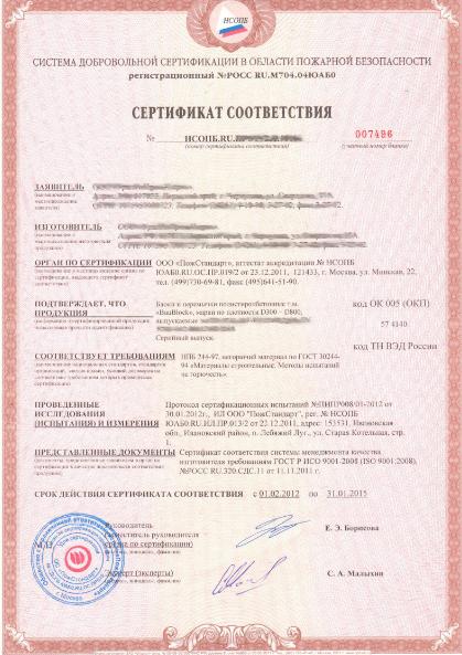 俄罗斯自愿消防认证/俄罗斯防火安全证书/俄罗斯防火认证/ Voluntary fire certification