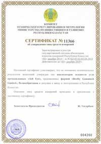 哈萨克斯坦计量认证,计量仪器需要哈萨克斯坦计量型式批准证书