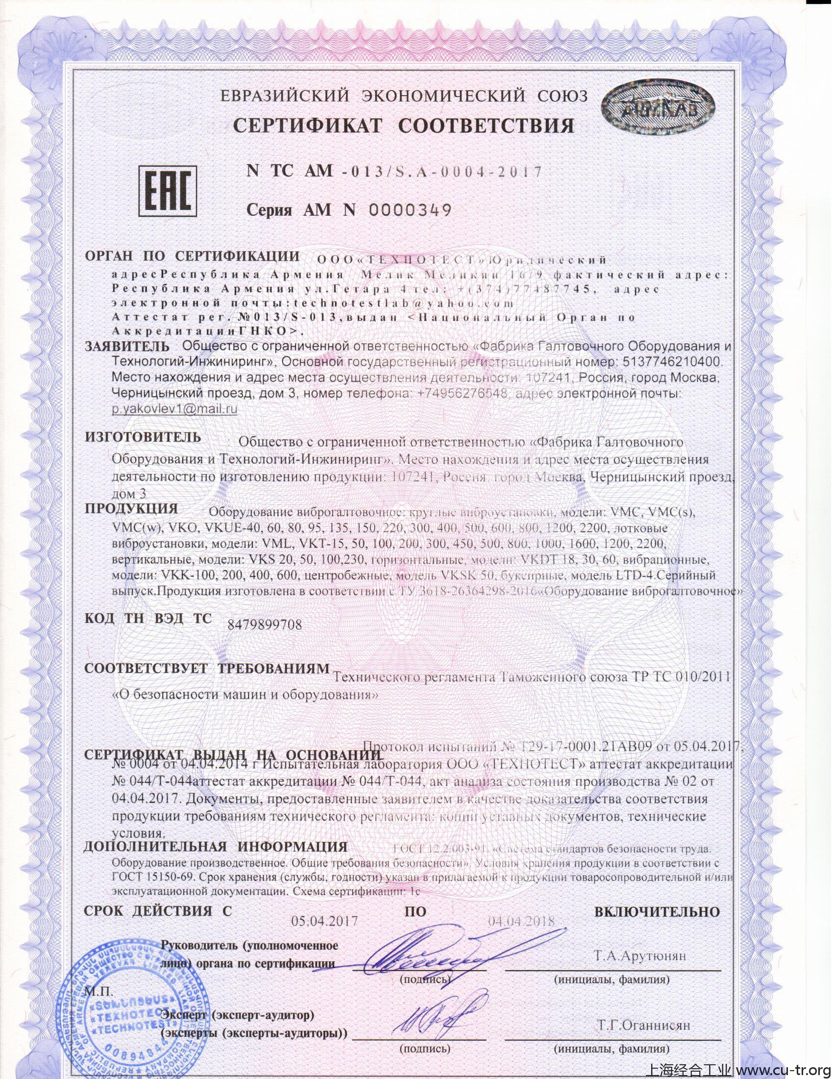 亚美尼亚认证,亚美尼亚EAC认证/CU-TR certificate和CU-TR Declaration