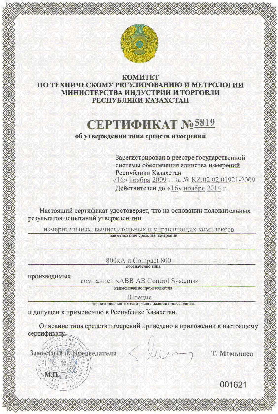 哈萨克斯坦计量证书,哈萨克斯坦计量证书,计量证书,计量许可证