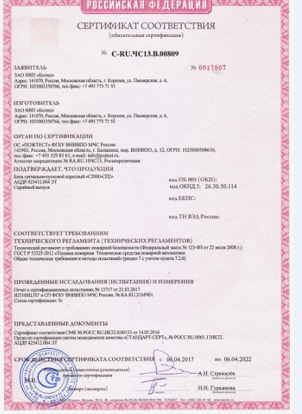 俄罗斯防火认证,Fire Safety certificate,防火安全认证,防火证书,俄罗斯防火证书