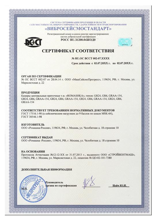 俄罗斯抗震证书/SEISMIC  CERTIFICATE