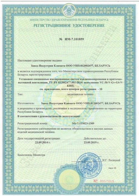 白俄罗斯医疗器械注册 BELARUS – REGULATION FOR MEDICAL DEVICES