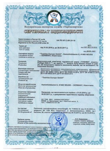 乌克兰认证,乌克兰自愿合格证书