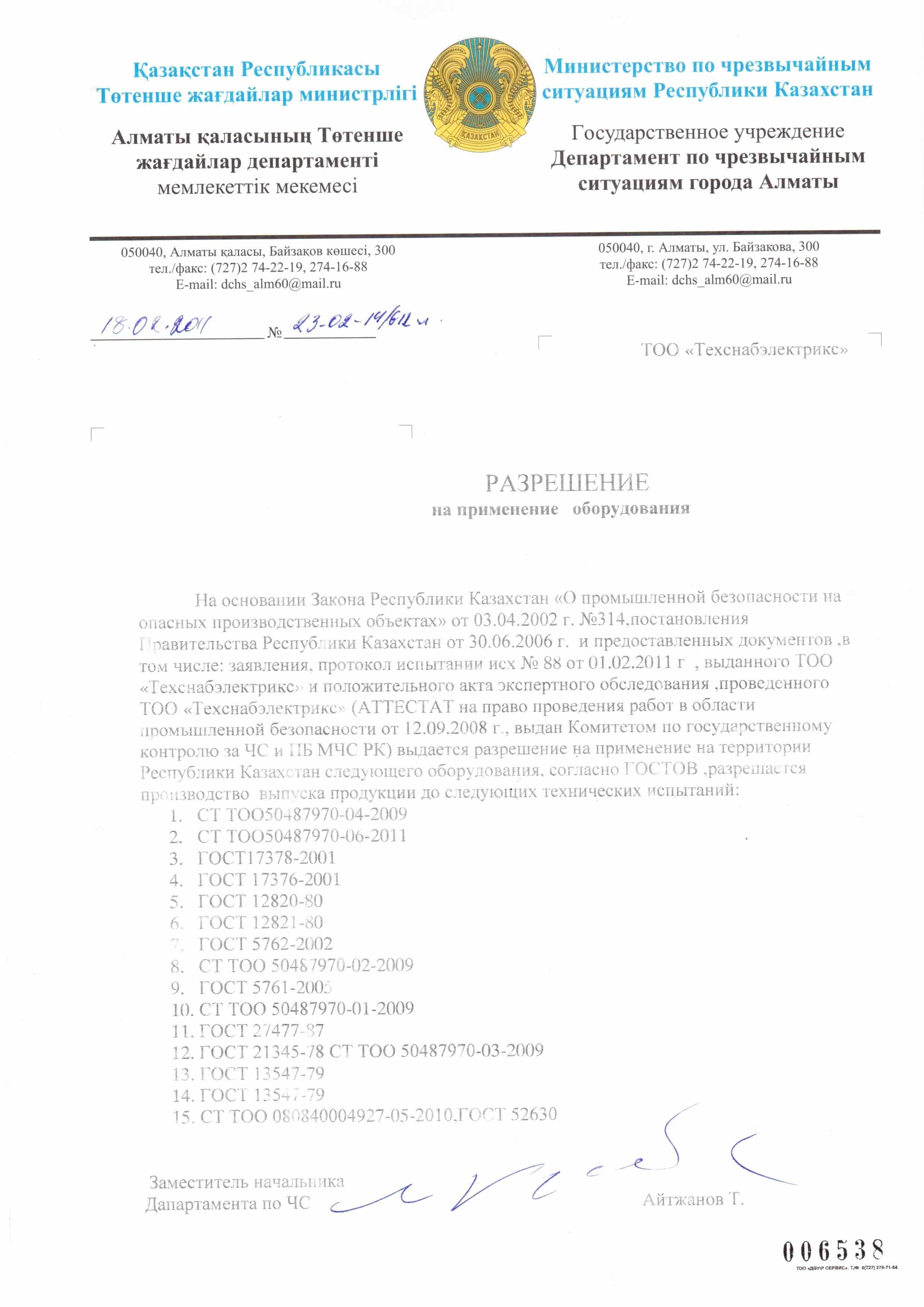 哈萨克斯坦许可证,GGTN许可证,GGTN证书,Kazakhstan Permit To Use certificate
