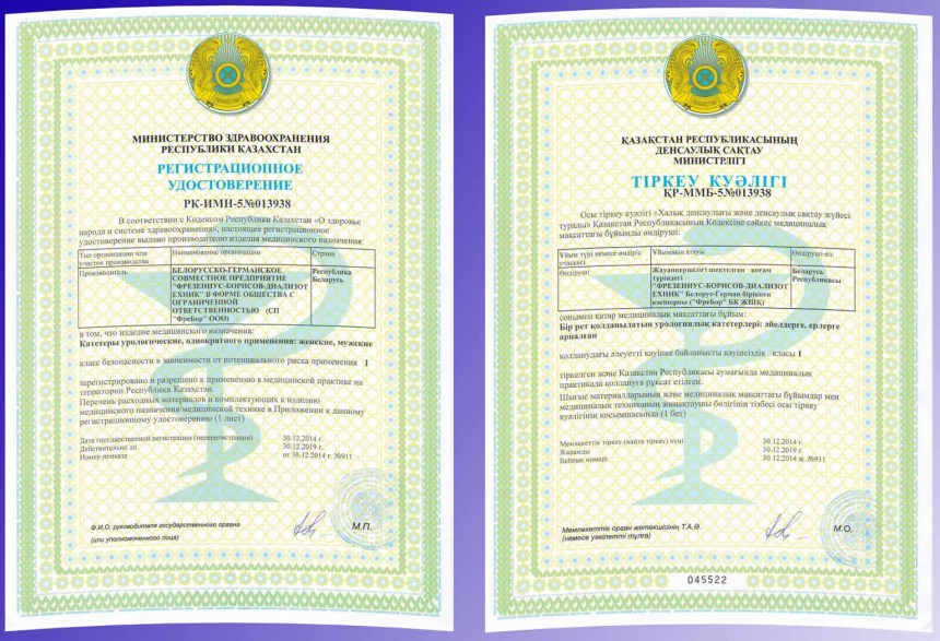 哈萨克斯坦医疗器械注册 KAZAKHSTAN – REGULATION FOR MEDICAL DEVICES