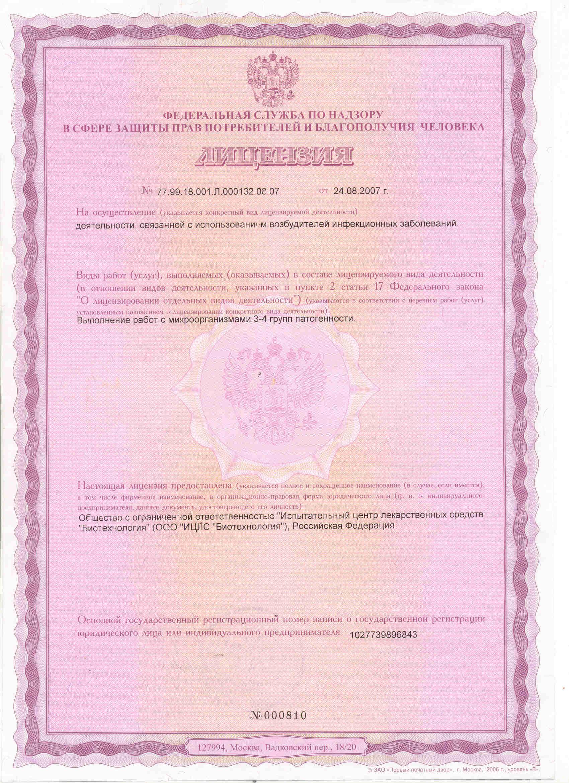 俄罗斯药品注册,俄罗斯制剂注册,俄罗斯原料药注册,俄罗斯药品认证